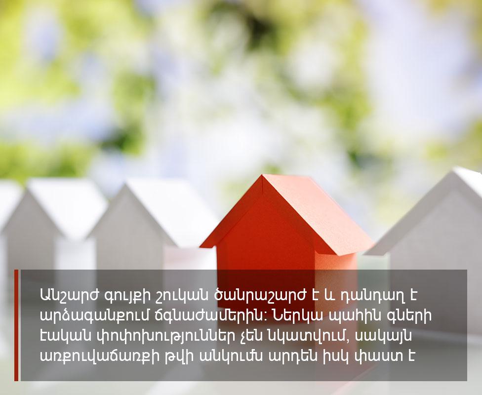Անշարժ գույքի շուկան Հայաստանում